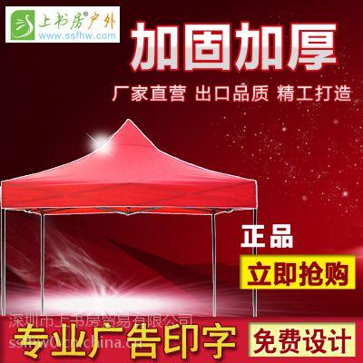 供应2X2米户外广告折叠帐篷四角伞加固加厚黑金刚 工厂直销印字