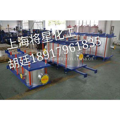 上海将星供应宝山区月浦镇 全焊接板式换热器 工业废水热回收 臭氧行业 机械油冷却专用 板式换热器现货