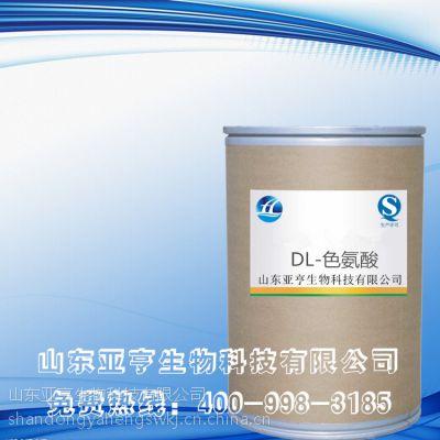 厂家直销食品级 DL-色氨酸 量大包邮