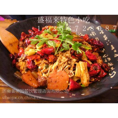 供应苏州麻辣香锅技术学习,扬州小吃技术培训