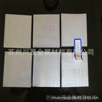 川茂专业供应【精密镁合金压铸手机壳原料AZ91D镁合金板