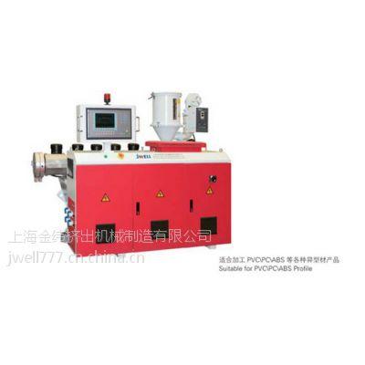 供应上海金纬机械品牌质量的HDPE高效单螺杆挤出机厂家直销