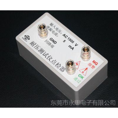 供应东莞永思电子提供安规仪点检盒品质保证值得信赖