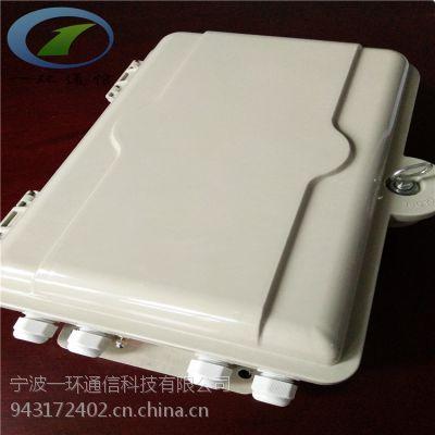 24芯SMC光缆分纤箱 宁波一环火热畅销室外防水优质冷扎板