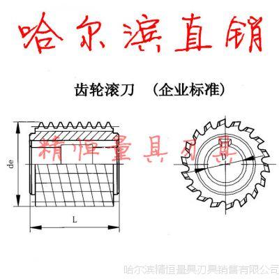 哈一工 齿轮滚刀 模数m5.5 外径100 全长95 内孔32 A级