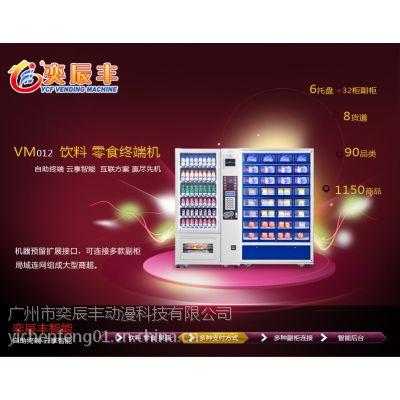 奕辰丰饮料自动售货机 中国自动售货机领导品牌! 深圳蔬菜售卖机