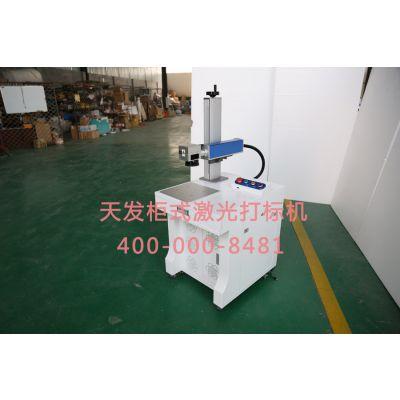 供应台式激光打标机 山东激光打标机厂家 欧盟CE认证打标机