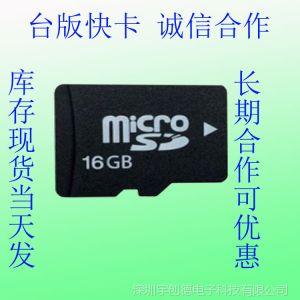 供应批发microsd 16g数码存储卡 高速TF闪存卡批发 兼容所有智能手机