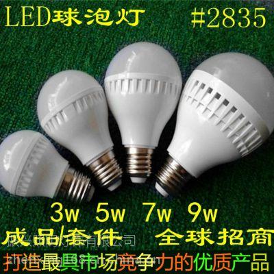 厂家低价批发led球泡灯 led节能灯
