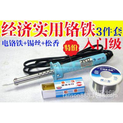JYD 30W电烙铁套装+焊锡丝+松香 电子元件焊接工具 特价产品
