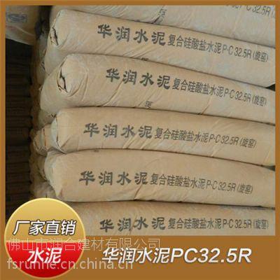 华润水泥价格(在线咨询),禅城区华润水泥,华润水泥32.5