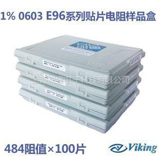 供应1% 0603 E96全系列484值贴片电阻样品盒0603贴片电阻包