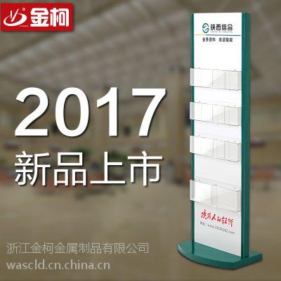 供应浙江杂志架生产商,银行资料架,宣传单架,产品展示架