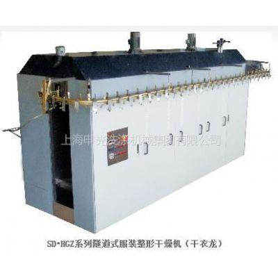 供应申光SD-HGZ隧道式服装整形干机