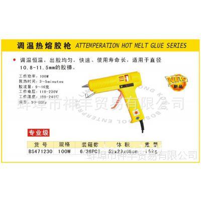 波斯工具BS471230调温热熔胶枪 质量保证