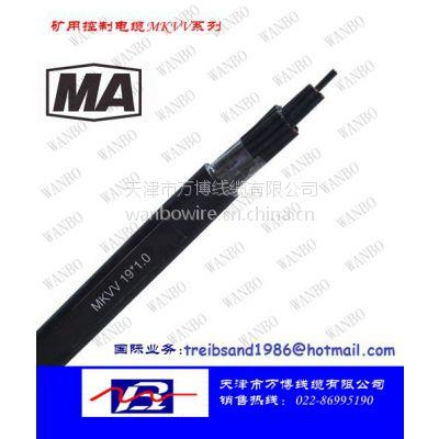 矿用控制电缆MKVV、MKVV22、MKVV32、MKVVRP供应煤矿用聚氯乙烯绝缘和护套控制电缆