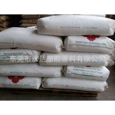 新加坡聚烯烃/PP/AR564 厂价直销 高耐撞击 高刚性 PP