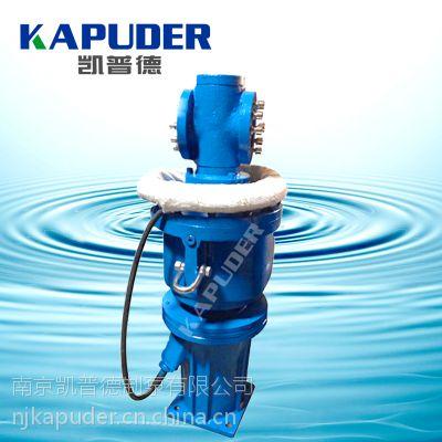 南京凯普德厂家直销潜水推流器 潜水推进器 低速推流搅拌机