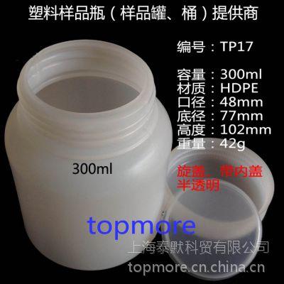 供应300ml 塑料瓶、样品瓶、分装瓶、带内盖瓶 TP17