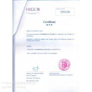 供应办香港总商会以及香港厂商认证,土耳其出口商登记表香港大使馆加签