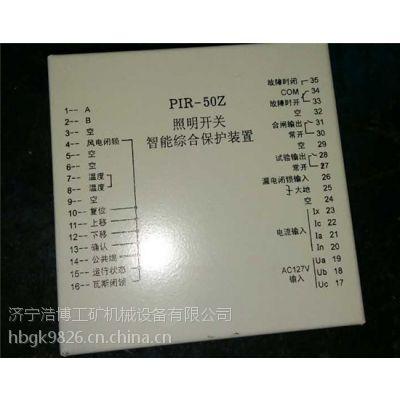 青海西宁—颐坤PIR-50Z照明开关智能综合保护装置