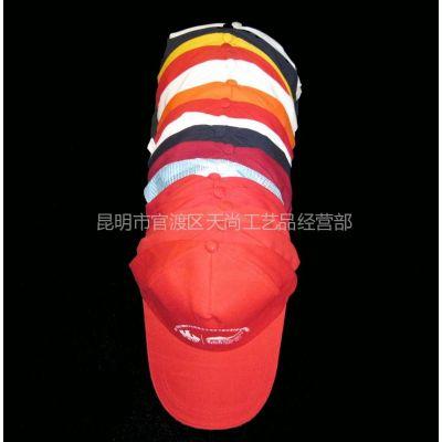 供应昆明帽子,昆明广告帽,昆明鸭舌帽,专业加工定制广告帽