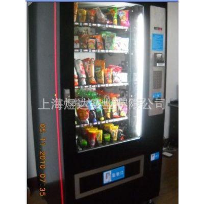 供应上海煜达全自动饮料售卖机