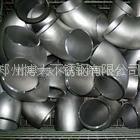 供应郑州工业级304材质不锈钢弯头