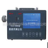 供应厂家现货热供粉尘浓度检测仪LB-CCZ-1000现货热供内蒙包头赤峰
