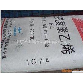 供应聚乙烯 1C7A 什么价格  北京鑫天泽化工
