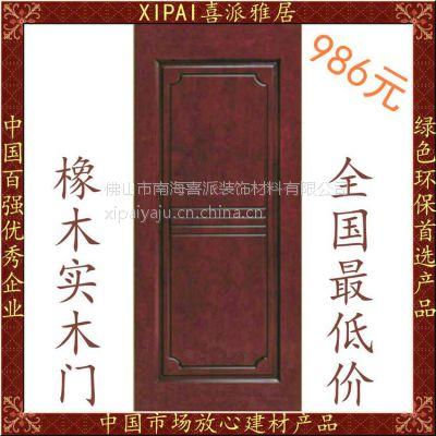 供应【批发】供应优质实木夹板门|仿实木复合门 厂家直销 低价橡木门 质优价廉