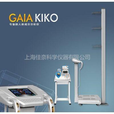 供应杰文(韩国)人体成分分析仪 GAIA KIKO