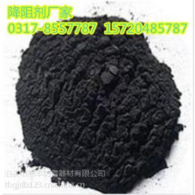 惠丰物理降阻剂 离子缓释剂 高效防腐降阻剂 施工及通用要求