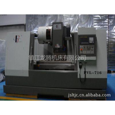 供应 上海谱港机床 PVL-716 立式加工中心 CNC