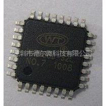 供应WT588D-32L 主控芯片 语音芯片IC  3*8按键组合控制模式
