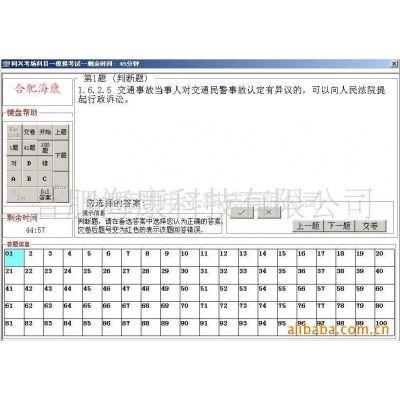 供应驾校科目一模拟考试系统(图)