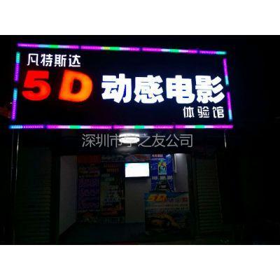 供应5D电影设备/厂家