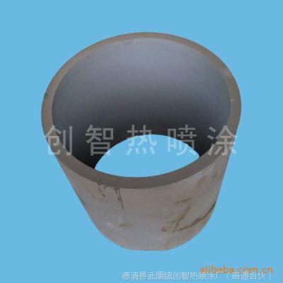 工艺技术 石墨表面热喷涂耐高温陶瓷涂层加工