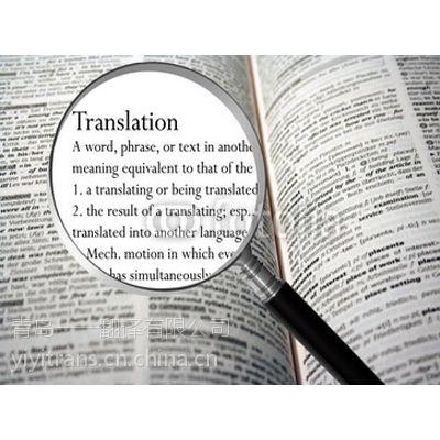 行业外国语笔译口译,青岛翻译公司承接各领域翻译工作