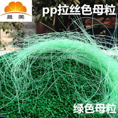 绿色拉丝PP母料,PP抗老化色母,大幅度提供PP塑料制品的使用寿命