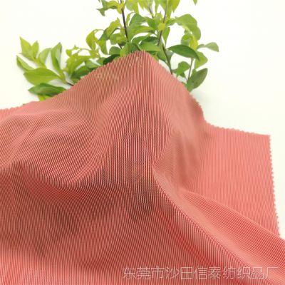 100涤氨双色砖块网 弹力布内衣服装面料 内里/外套布 睡衣/内衣布