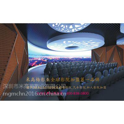 小型电影院投资加盟就选米高梅影业