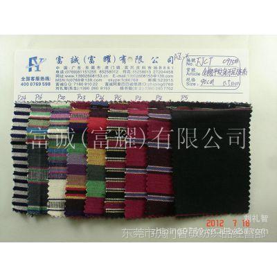 特色布包包女包用料 民族布料系列 色织条纹民族风格布料棉民族条