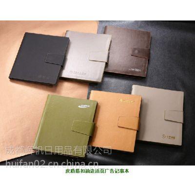 成都定制笔记本 专业生产设计各种笔记本 印刷压印LOGO