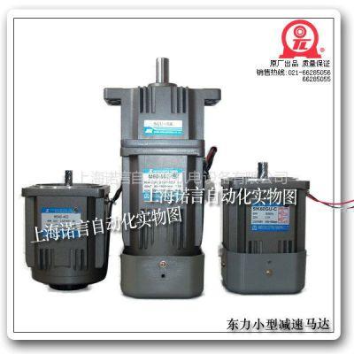 供应现货出售5IK40GN-C东力马达 定速电机 价格实惠