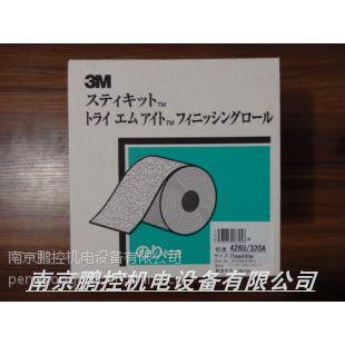 3M研磨纸426U 320A 75MMX40M专业代理 特价销售 トライエム?9?9アイトTMフ