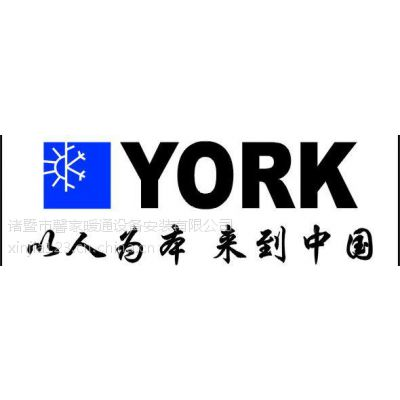 绍兴 约克空调 厂家直销 维护 咨询服务