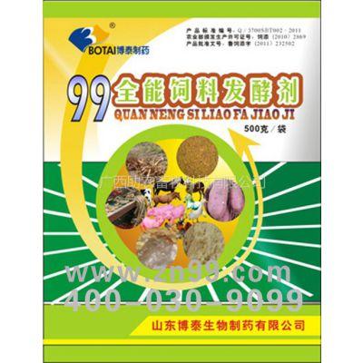 供应[新产品]99全能饲料发酵剂-发酵速度与适口性全面提升