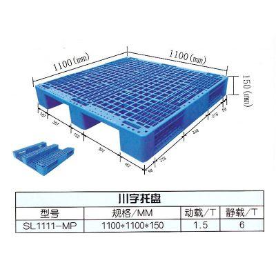 供应优质1111川字网格塑料托盘,山东塑料托盘厂家直销,质优,物美!