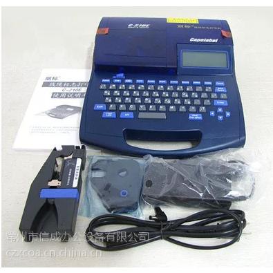 南京canon/佳能丽标线号打印机PVC套管色带打码机C-210E